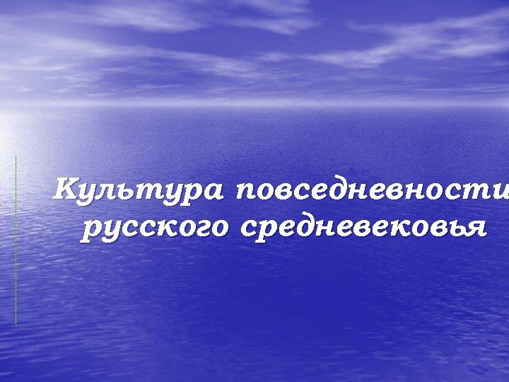 Культура повседневности русского средневековья