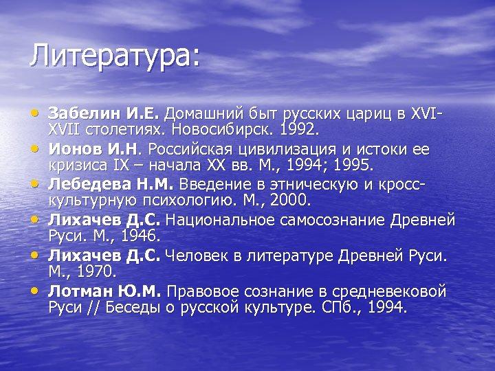 Литература: • Забелин И. Е. Домашний быт русских цариц в XVI • • •