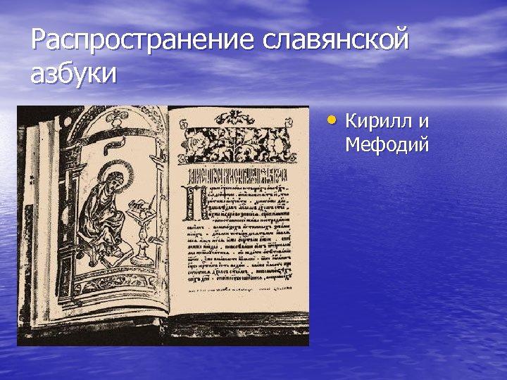 Распространение славянской азбуки • Кирилл и Мефодий