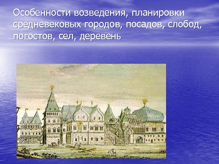 Особенности возведения, планировки средневековых городов, посадов, слобод, погостов, сел, деревень