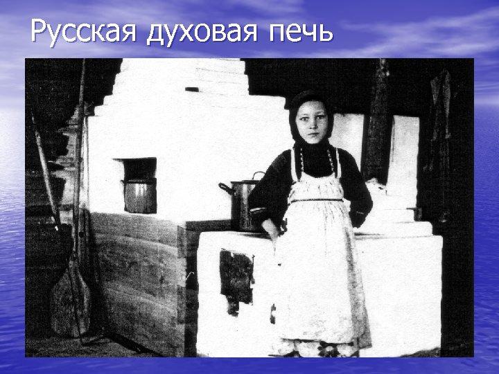 Русская духовая печь