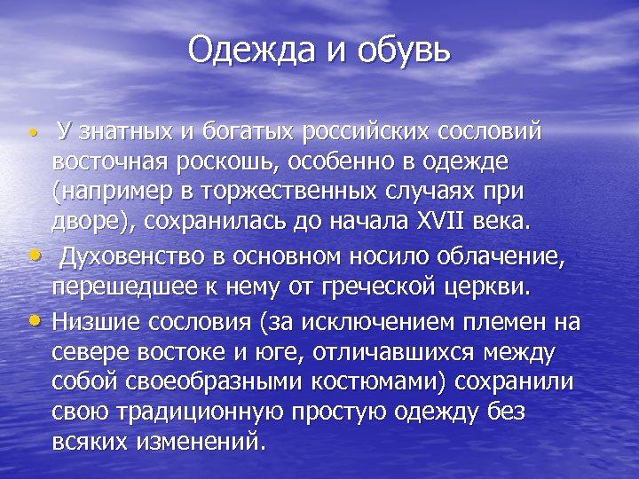 Одежда и обувь • У знатных и богатых российских сословий • • восточная роскошь,