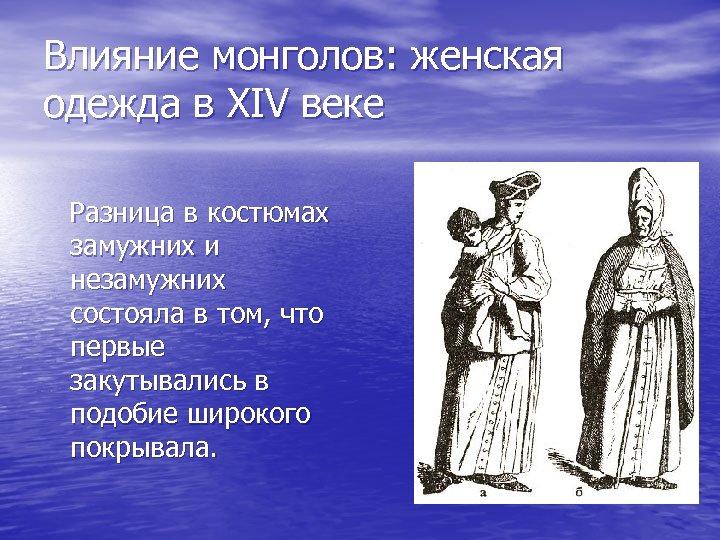 Влияние монголов: женская одежда в XIV веке Разница в костюмах замужних и незамужних состояла