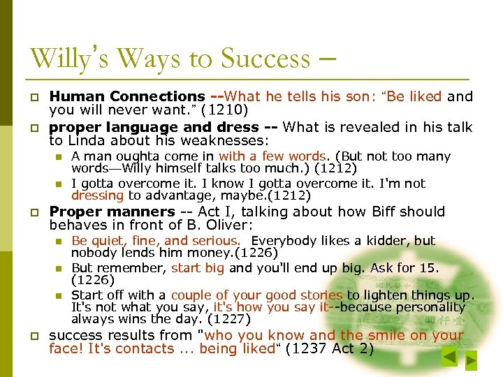 Willy's Ways to Success – p p Human Connections --What he tells his son: