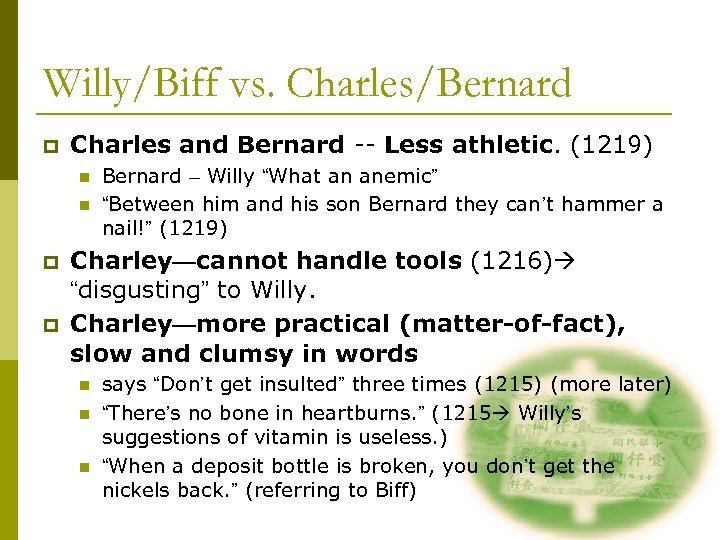 Willy/Biff vs. Charles/Bernard p Charles and Bernard -- Less athletic. (1219) n n p