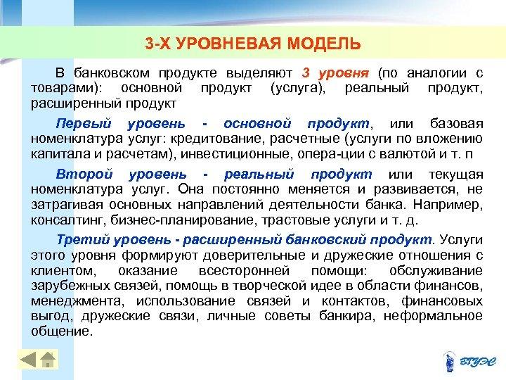 3 -Х УРОВНЕВАЯ МОДЕЛЬ B банковском продукте выделяют 3 уровня (по аналогии с товарами):