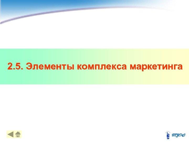 2. 5. Элементы комплекса маркетинга 30