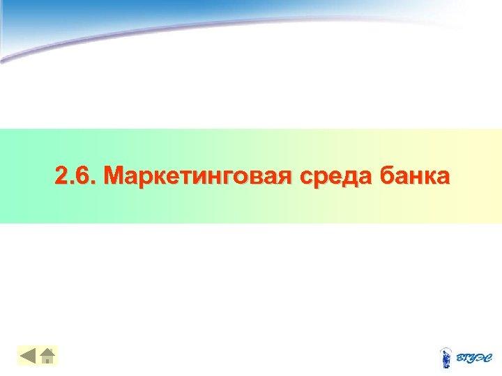 2. 6. Маркетинговая среда банка 32