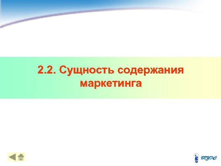 2. 2. Сущность содержания маркетинга 8