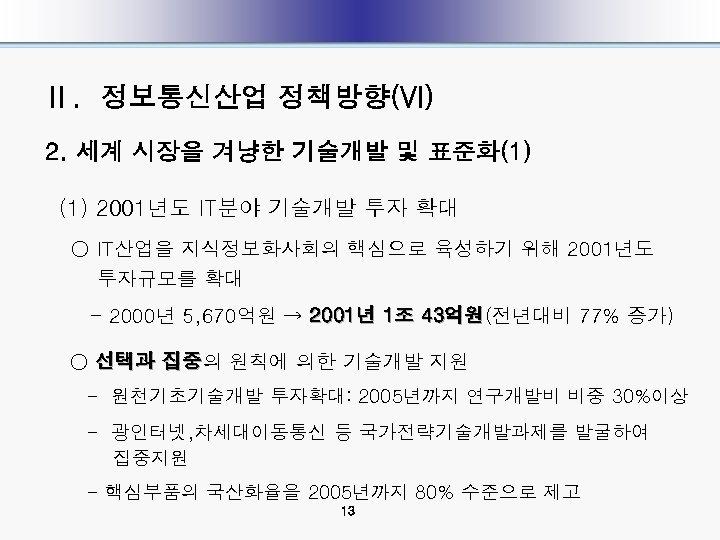 Ⅱ. 정보통신산업 정책방향(VI) 2. 세계 시장을 겨냥한 기술개발 및 표준화(1) 2001년도 IT분야 기술개발 투자