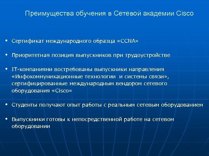 Преимущества обучения в Сетевой академии Cisco • Сертификат международного образца «CCNA» • Приоритетная позиция