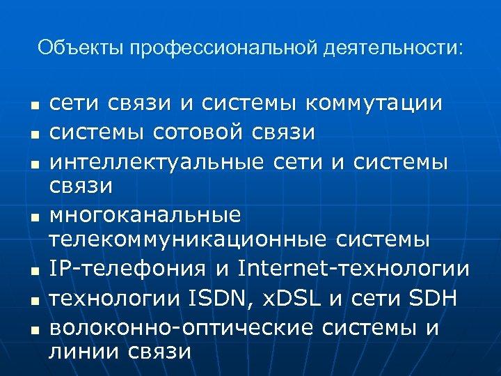 Объекты профессиональной деятельности: n n n n сети связи и системы коммутации системы сотовой