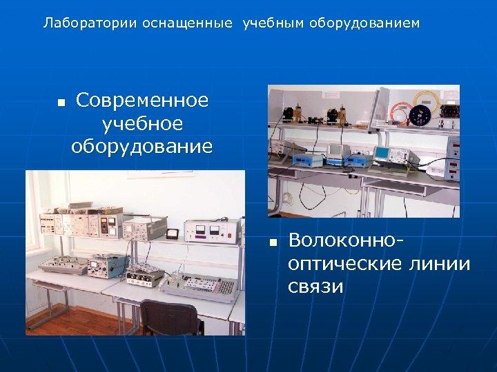 Лаборатории оснащенные учебным оборудованием n Современное учебное оборудование n Волоконнооптические линии связи