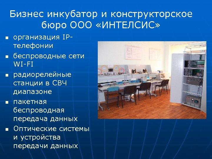 Бизнес инкубатор и конструкторское бюро ООО «ИНТЕЛСИС» n n n организация IPтелефонии беспроводные сети
