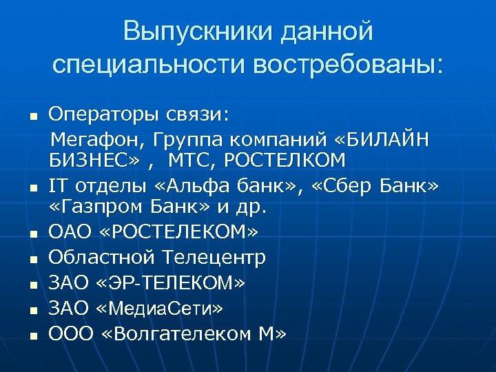 Выпускники данной специальности востребованы: n n n n Операторы связи: Мегафон, Группа компаний «БИЛАЙН