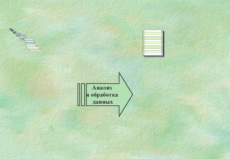 Анализ и обработка данных