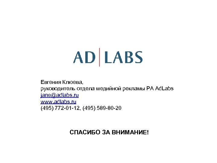 Евгения Клюева, руководитель отдела медийной рекламы РА Ad. Labs jane@adlabs. ru www. adlabs. ru