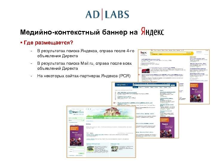 Медийно-контекстный баннер на § Где размещается? - В результатах поиска Яндекса, справа после 4