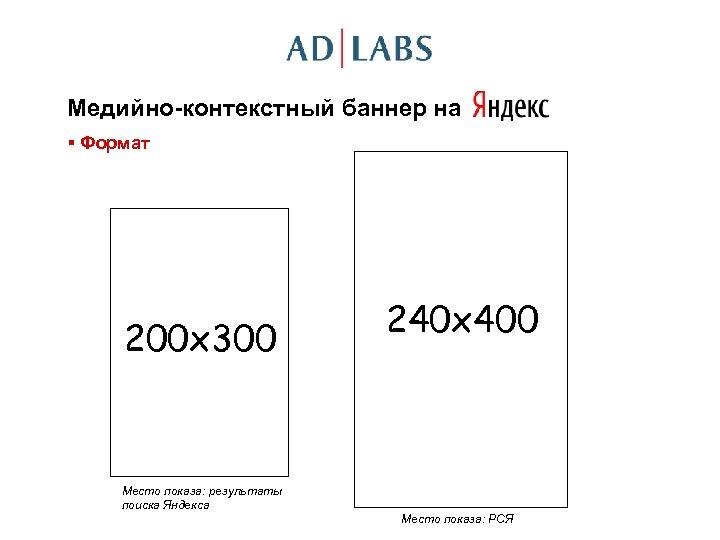 Медийно-контекстный баннер на § Формат 200 x 300 240 x 400 Место показа: результаты