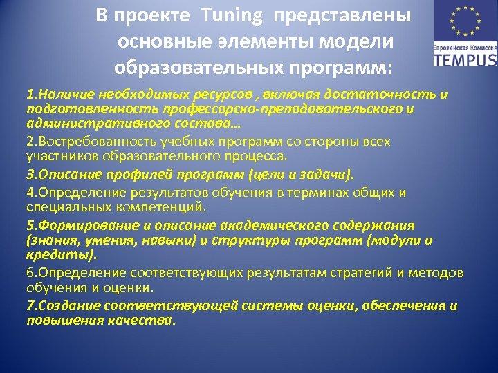 В проекте Tuning представлены основные элементы модели образовательных программ: 1. Наличие необходимых ресурсов ,