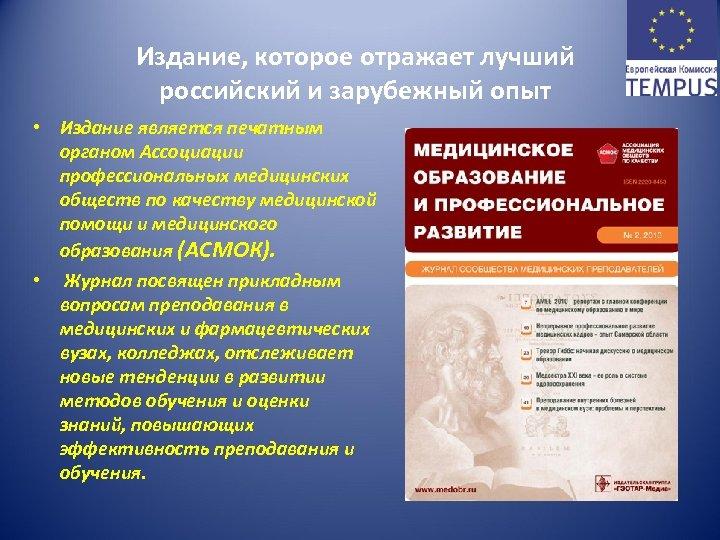 Издание, которое отражает лучший российский и зарубежный опыт • Издание является печатным органом Ассоциации