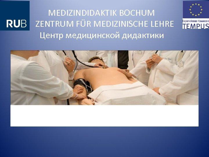 MEDIZINDIDAKTIK BOCHUM ZENTRUM FÜR MEDIZINISCHE LEHRE Центр медицинской дидактики Центр медицинского образования