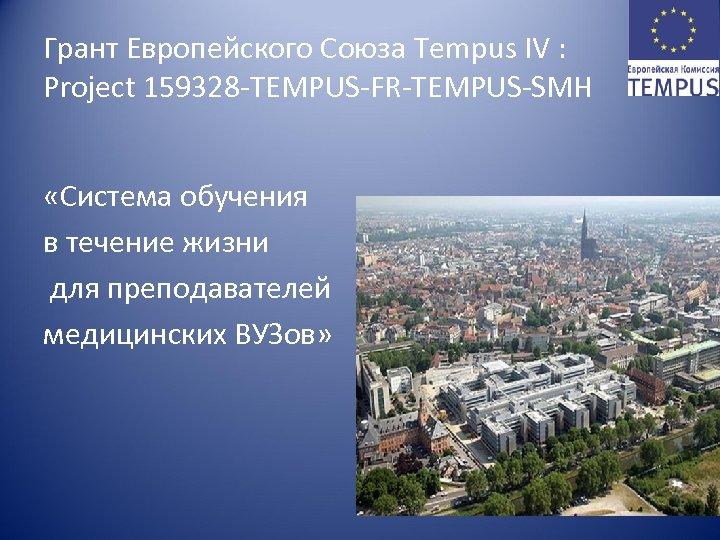Грант Европейского Союза Tempus IV : Project 159328 -TEMPUS-FR-TEMPUS-SMH «Система обучения в течение жизни