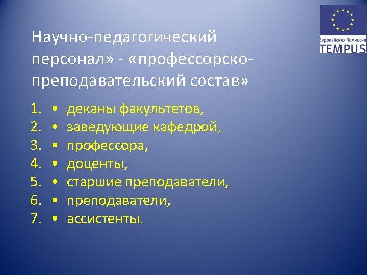 Научно-педагогический персонал» - «профессорскопреподавательский состав» 1. 2. 3. 4. 5. 6. 7. • •