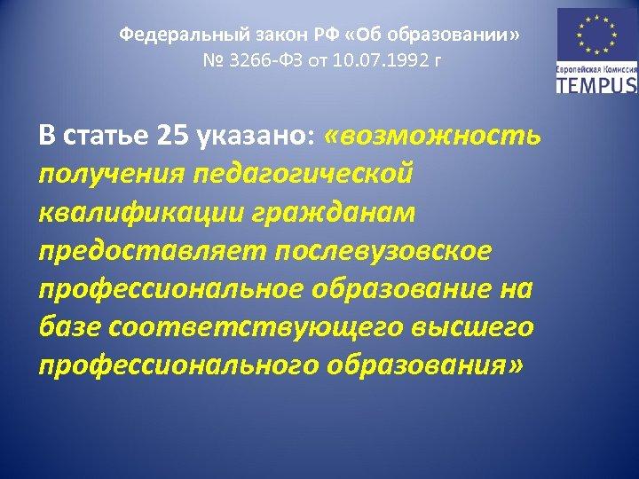 Федеральный закон РФ «Об образовании» № 3266 -ФЗ от 10. 07. 1992 г В
