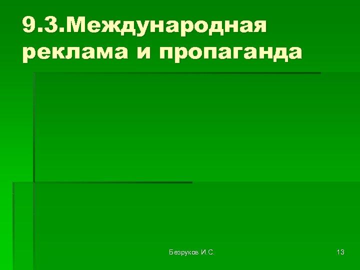 9. 3. Международная реклама и пропаганда Безруков И. С. 13