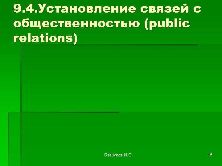 9. 4. Установление связей с общественностью (public relations) Безруков И. С. 15