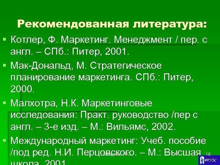 Рекомендованная литература: § Котлер, Ф. Маркетинг. Менеджмент / пер. с англ. – СПб. :