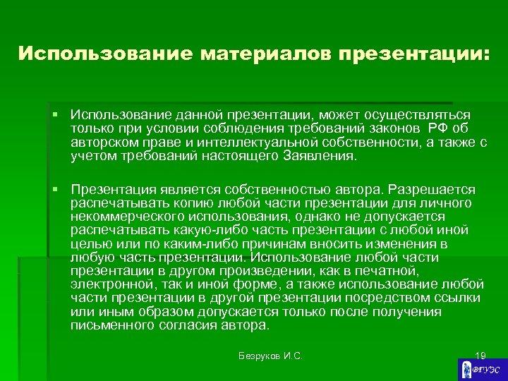 Использование материалов презентации: § Использование данной презентации, может осуществляться только при условии соблюдения требований