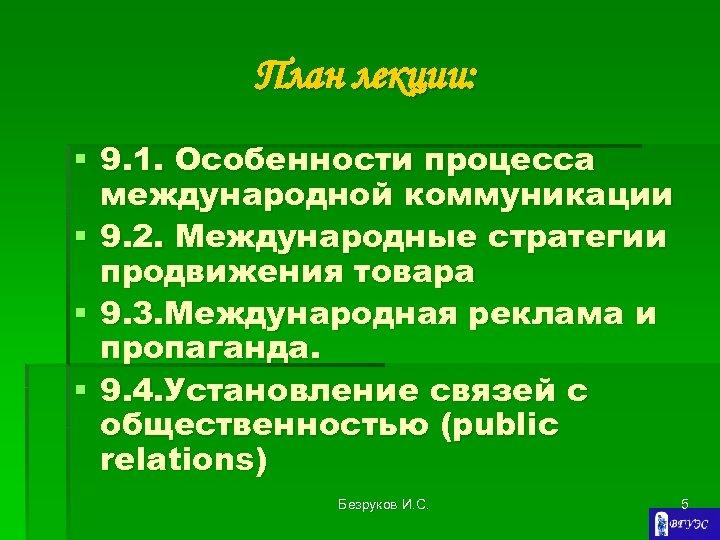 План лекции: § 9. 1. Особенности процесса международной коммуникации § 9. 2. Международные стратегии