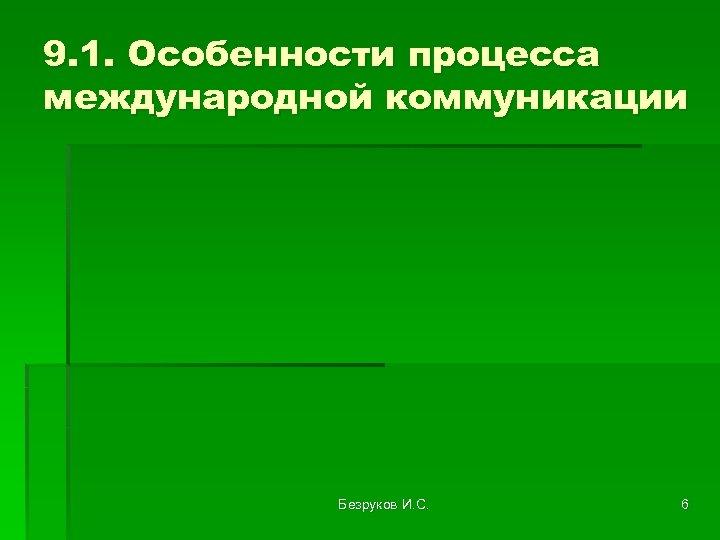 9. 1. Особенности процесса международной коммуникации Безруков И. С. 6