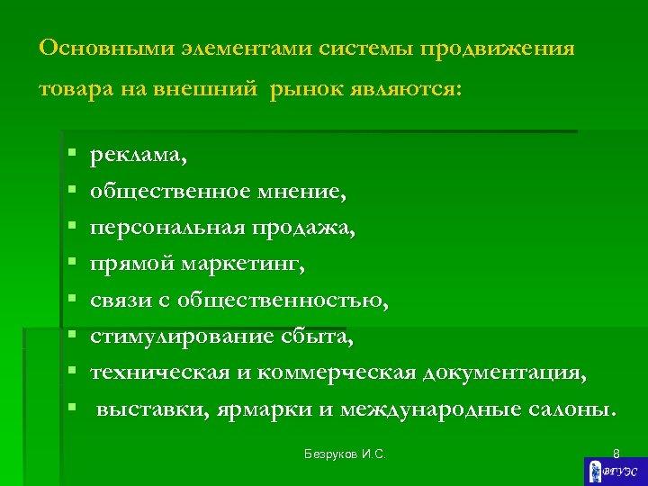 Основными элементами системы продвижения товара на внешний рынок являются: § § § § реклама,