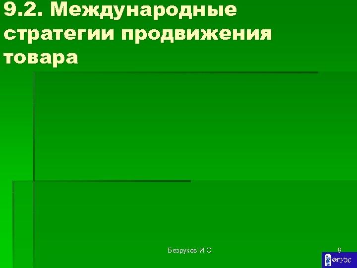 9. 2. Международные стратегии продвижения товара Безруков И. С. 9