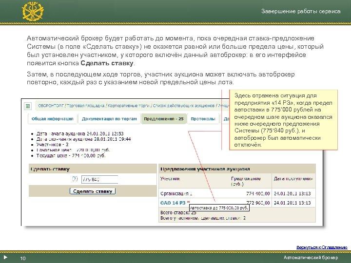 Завершение работы сервиса Автоматический брокер будет работать до момента, пока очередная ставка-предложение Системы (в