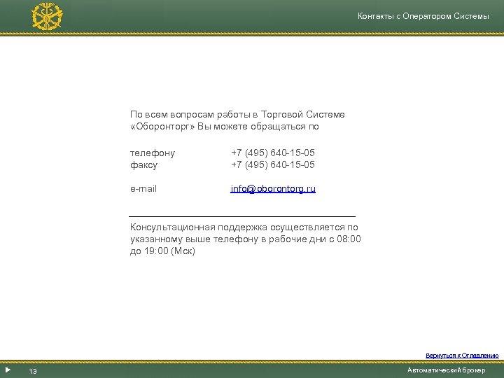 Контакты с Оператором Системы По всем вопросам работы в Торговой Системе «Оборонторг» Вы можете