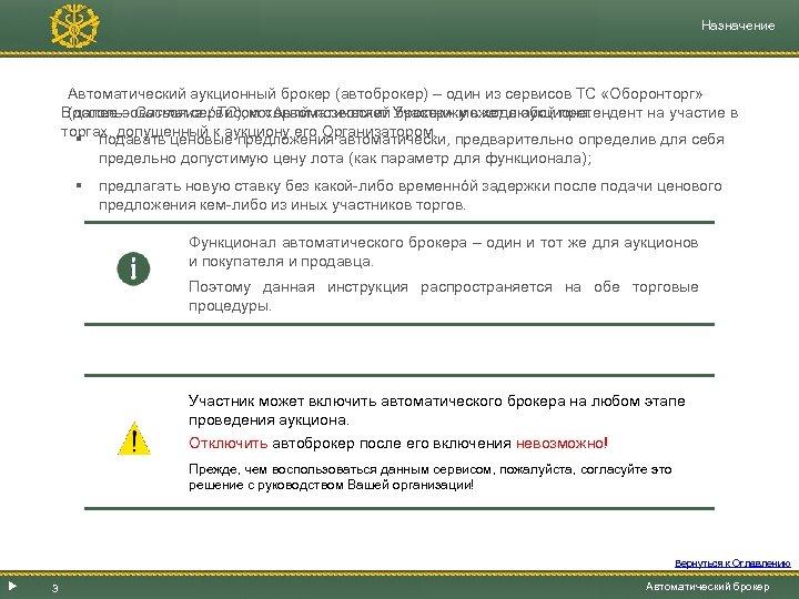 Назначение Автоматический аукционный брокер (автоброкер) – один из сервисов ТС «Оборонторг» (далее – Система