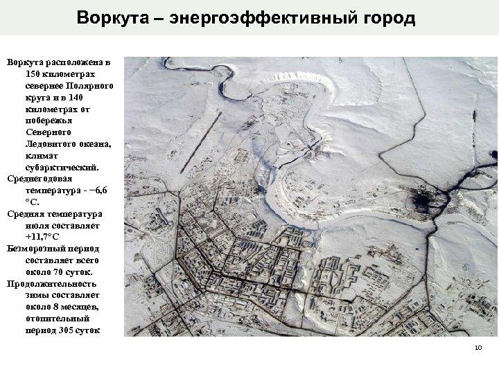 Воркута – энергоэффективный город Воркута расположена в 150 километрах севернее Полярного круга и в