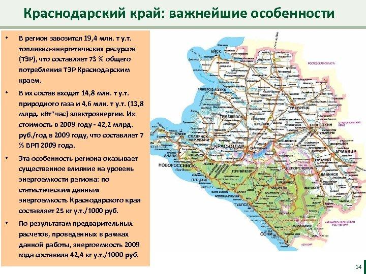 Краснодарский край: важнейшие особенности • В регион завозится 19, 4 млн. т у. т.