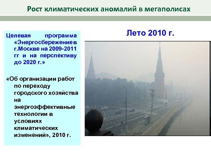 Рост климатических аномалий в мегаполисах Целевая программа «Энергосбережение в г. Москве на 2009 -2011