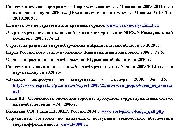 Городская целевая программа «Энергосбережение в г. Москве на 2009– 2011 гг. и на перспективу