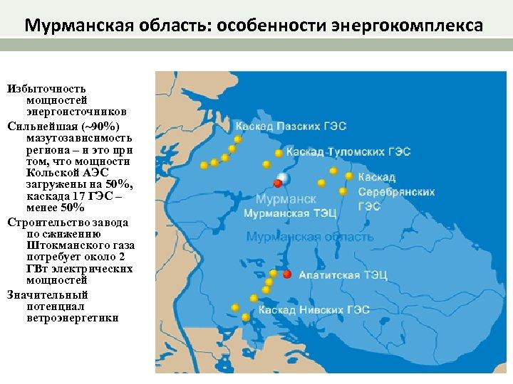 Мурманская область: особенности энергокомплекса Избыточность мощностей энергоисточников Сильнейшая (~90%) мазутозависимость региона – и это