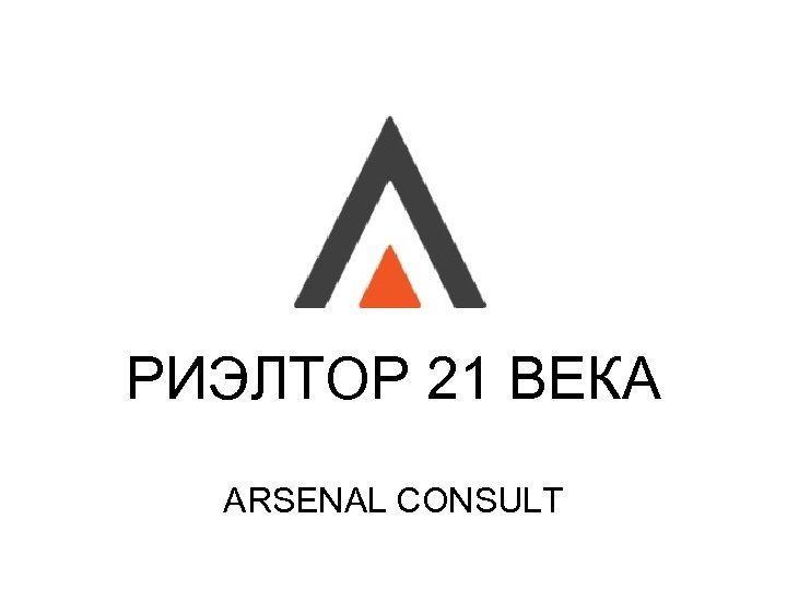 РИЭЛТОР 21 ВЕКА ARSENAL CONSULT