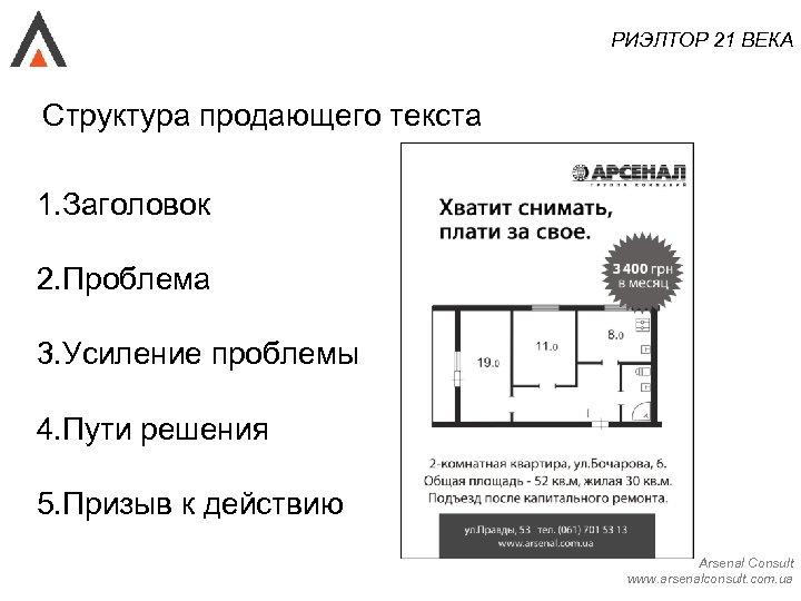 РИЭЛТОР 21 ВЕКА Структура продающего текста 1. Заголовок 2. Проблема 3. Усиление проблемы 4.