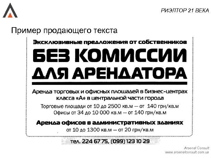 РИЭЛТОР 21 ВЕКА Пример продающего текста Arsenal Consult www. arsenalconsult. com. ua
