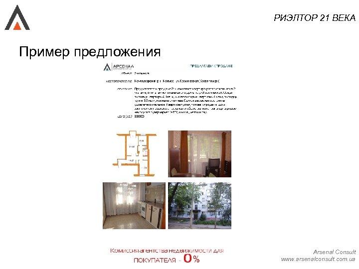 РИЭЛТОР 21 ВЕКА Пример предложения Arsenal Consult www. arsenalconsult. com. ua