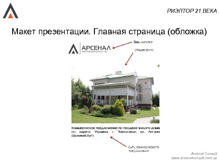 РИЭЛТОР 21 ВЕКА Макет презентации. Главная страница (обложка) Arsenal Consult www. arsenalconsult. com. ua